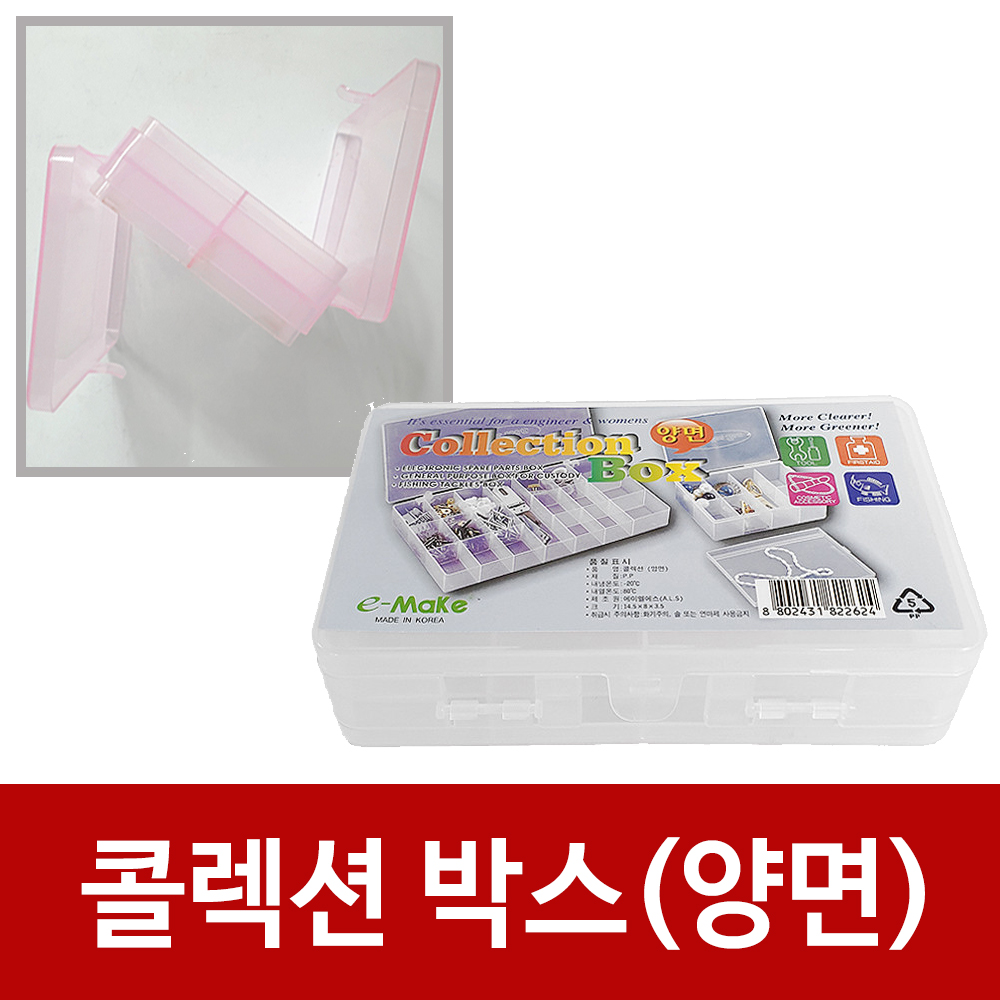 R콜렉션 박스(양면 2624) 다용도 소품 수납함 보관함 소품박스 소품정리통 양면소품함 양면보관함 양면수납함 소품수납 악세사리보관 철물보관함 다용도정리함 다용도수납함