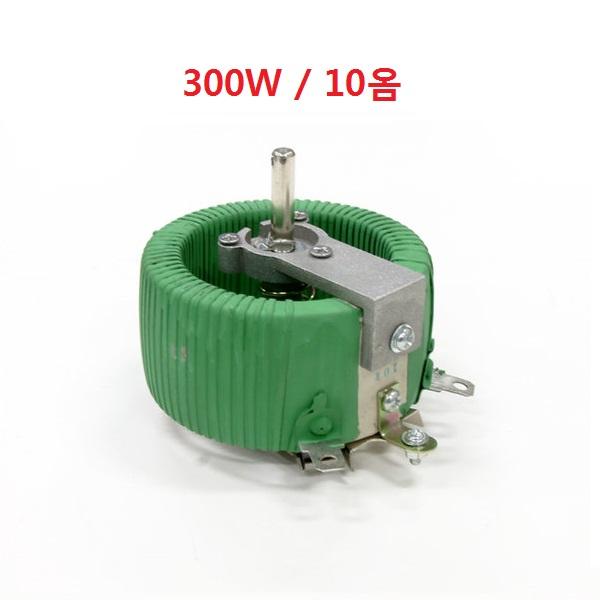 300W 10옴 가변저항 파워저항 로드저항 APA-310