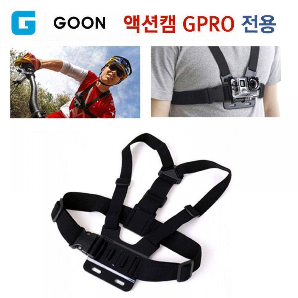 G-GOON 액션캠 GPRO 전용 체스트 (가슴) 마운트 (액션캠 별매) 액션캠 액션카메라 스포츠카메라 카메라 엑션캠