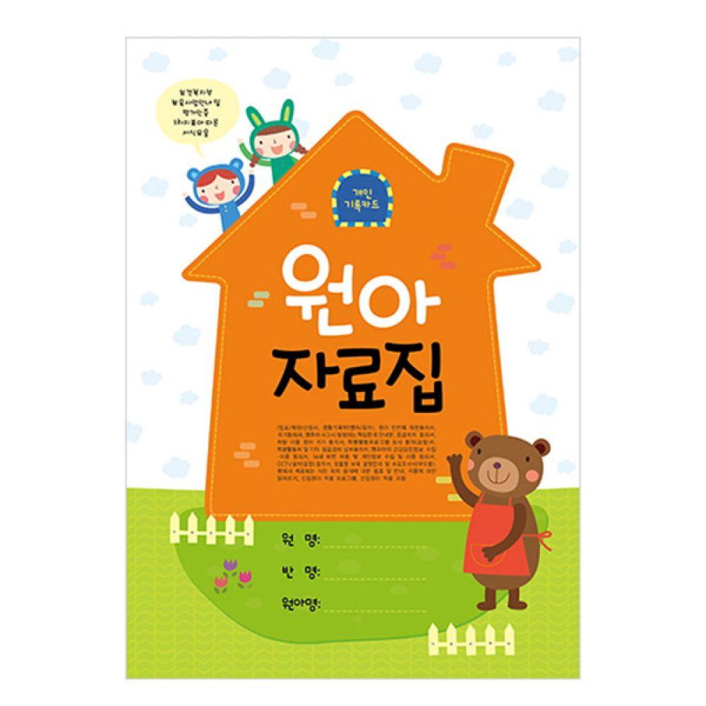 원아자료집 속지 (10권묶음) (NO.231) 학습교재 학급운용 학급운용교재 자료집 원아자료집