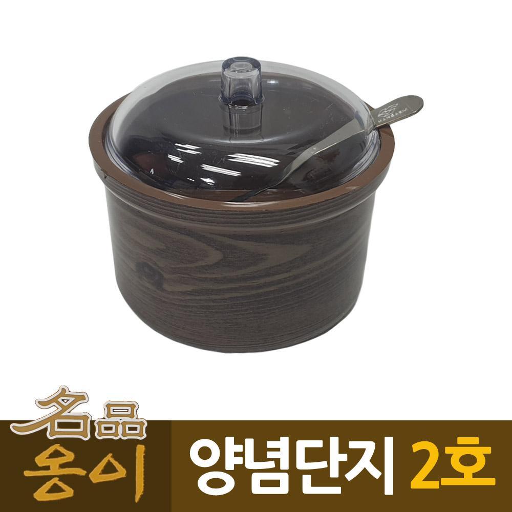 옹이 나무무늬 업소용 양념단지 2호 나무무늬 업소용 양념통 양념단지 양념그릇