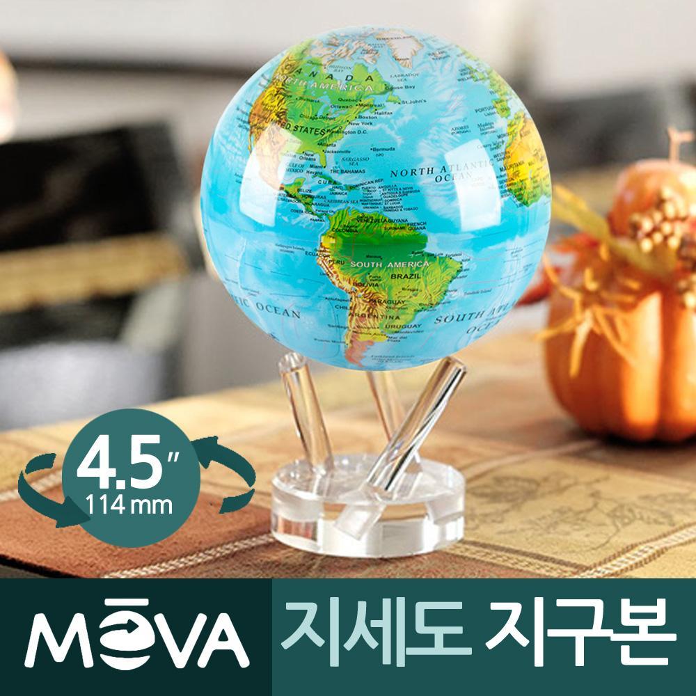 모바 자가회전구 지세도 지구본 4.5중형 모바글로브 지구본 인테리어 장식 세계지도