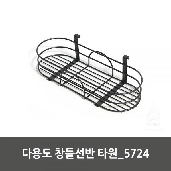 다용도 창틀선반 타원_5724 생활용품 잡화 주방용품 생필품 주방잡화