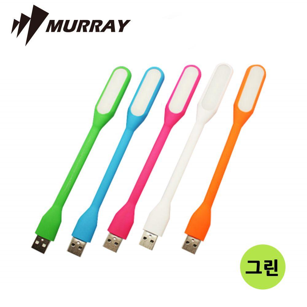 USB LED 스탠드 MIS-304 그린 조명 스텐드 책상 스텐드 스탠드 조명 책상