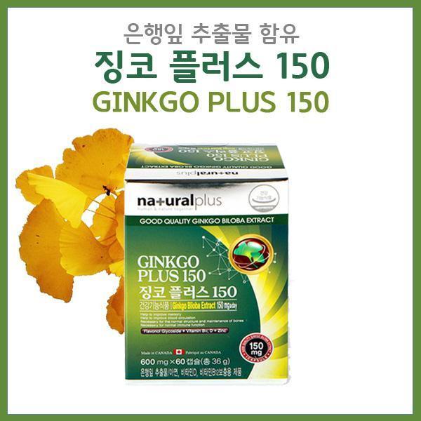 몽동닷컴 내츄럴플러스 징코 플러스 150 600mgⅹ60캡슐 비타민 영양제 건강식품 기능식품 징코