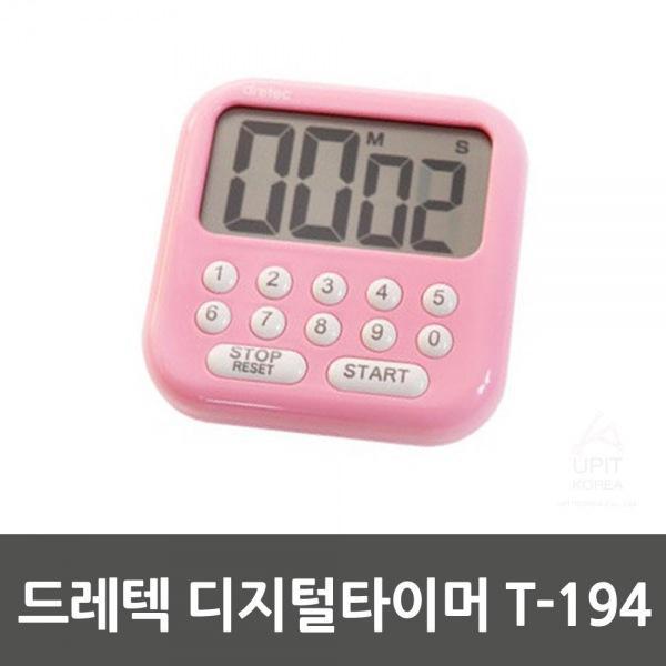 드레텍 디지털타이머 T-194 생활용품 잡화 주방용품 생필품 주방잡화