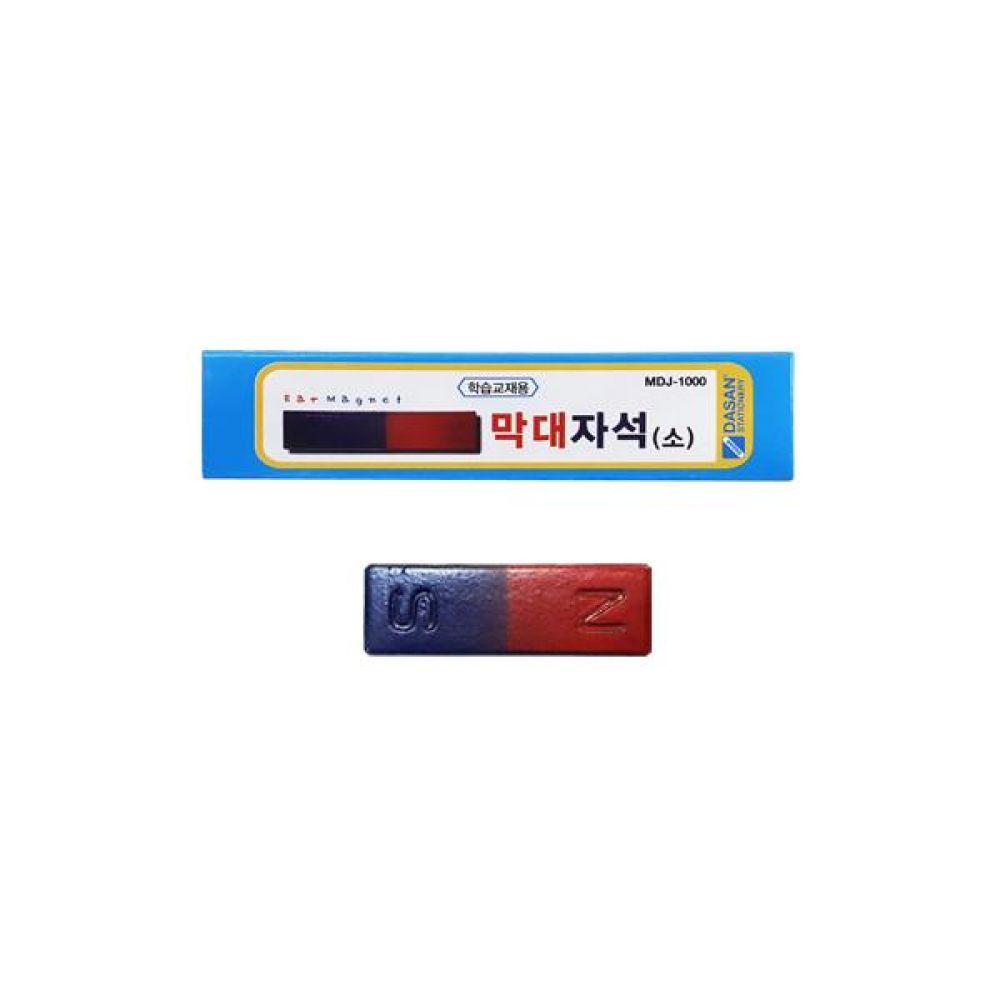 소형 막대자석(길이 5cm) 1갑(10입) 문구 사무용품 도매 비품 집기
