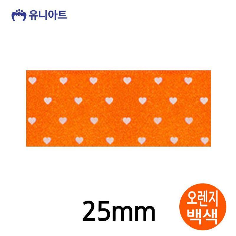 유니아트(리본) 7000 공단하트A 리본 25mm (오렌지백색) (롤) 공작 만들기 공예 미술놀이 유아미술