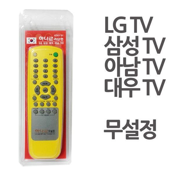 몽동닷컴 TV하나로리모콘 AS9011H LG 삼성 대우 아남 TV 무설정리모컨 리모컨 텔레비젼 간편 만능리모컨 만능리모콘