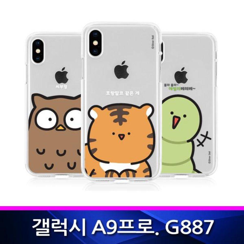 갤럭시A9프로 귀염뽀짝 빅페이스 투명 폰케이스 G887 핸드폰케이스 휴대폰케이스 그래픽케이스 투명젤리케이스 갤럭시G887케이스