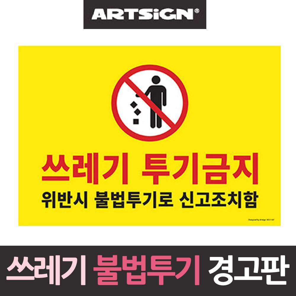 대형 쓰레기 투기금지 불법신고 경고판 불법투기 쓰레기 투기금지 경고판 안내판