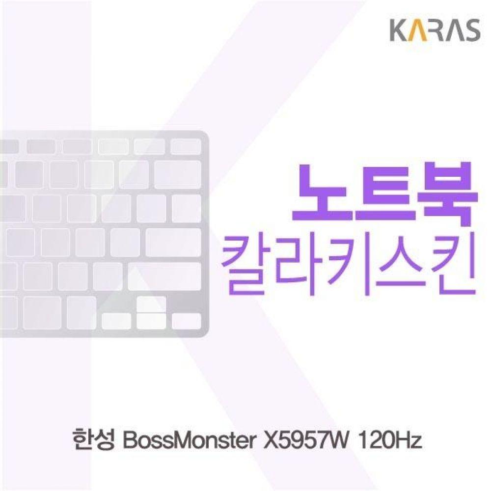 한성 BossMonster X5957W 120Hz 컬러키스킨 키스킨 노트북키스킨 코팅키스킨 컬러키스킨 이물질방지 키덮개 자판덮개
