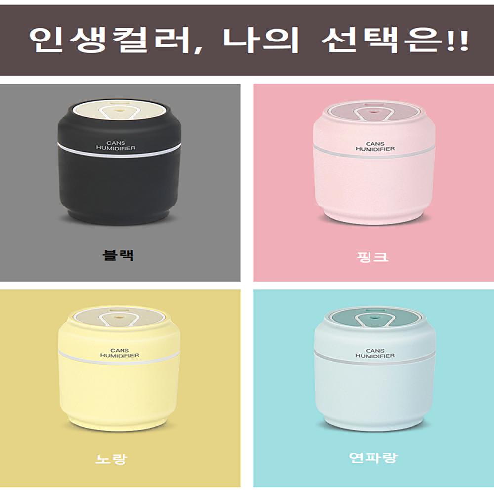 MWSHOP 캔 디자인3in1 가습기/미니선풍기/무드등 엠더블유샵