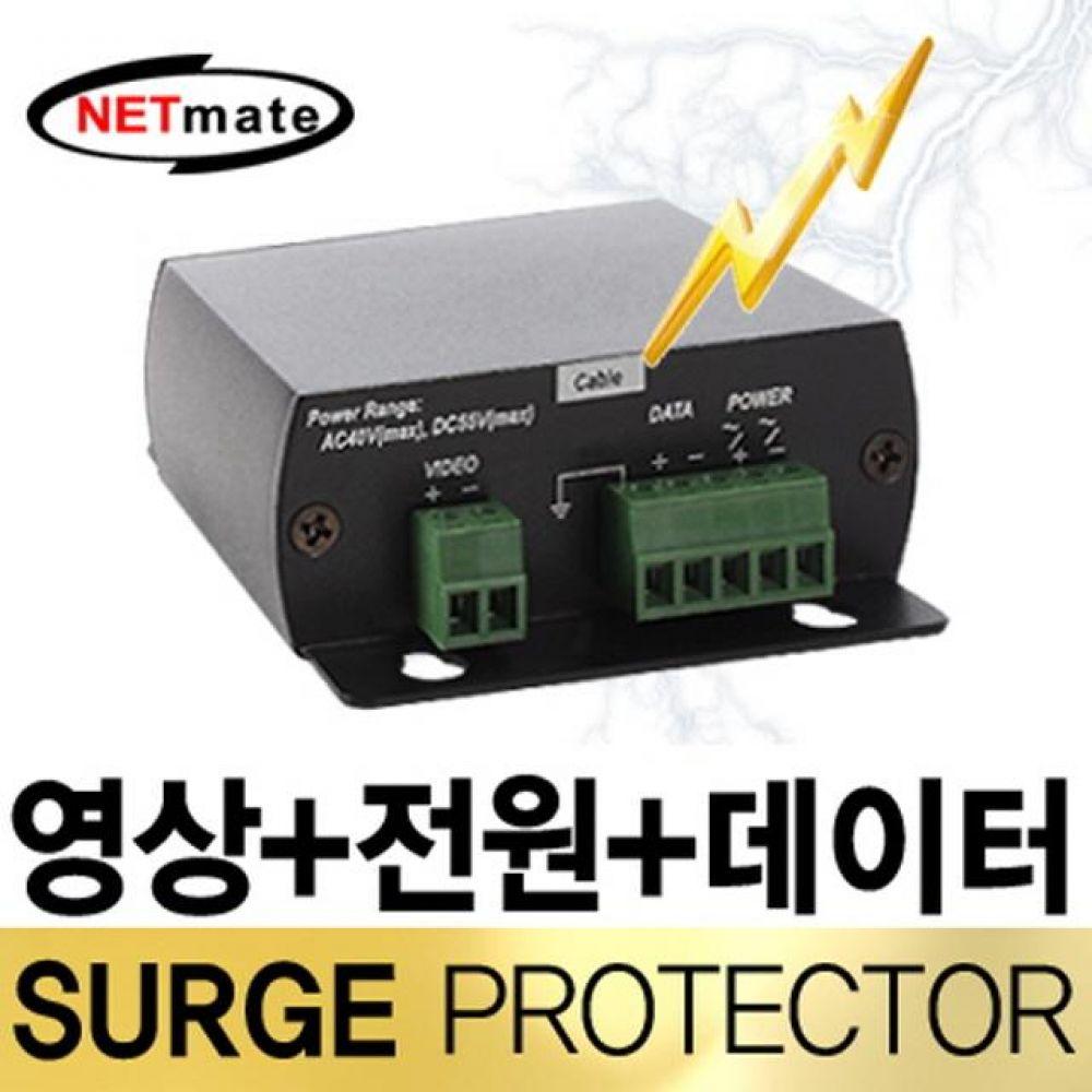 넷메이트 영상 전원 데이터 RS485 통합 서지보호기 컴퓨터용품 PC용품 컴퓨터악세사리 컴퓨터주변용품 네트워크용품 무선공유기 iptime 와이파이공유기 iptime공유기 유선공유기 인터넷공유기