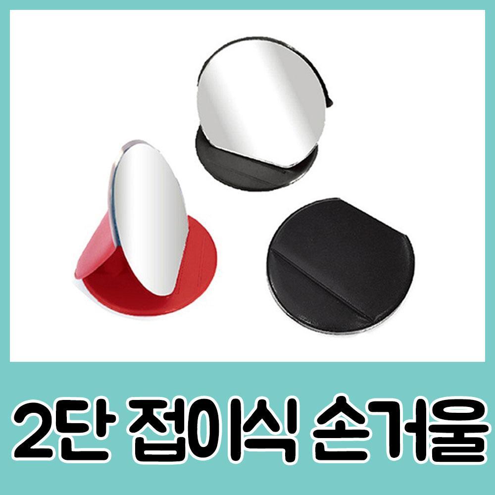 내맘대로 폴더 2단 접이식 손거울(문구인쇄가능) 거울 미러 화장 꾸밈 여자