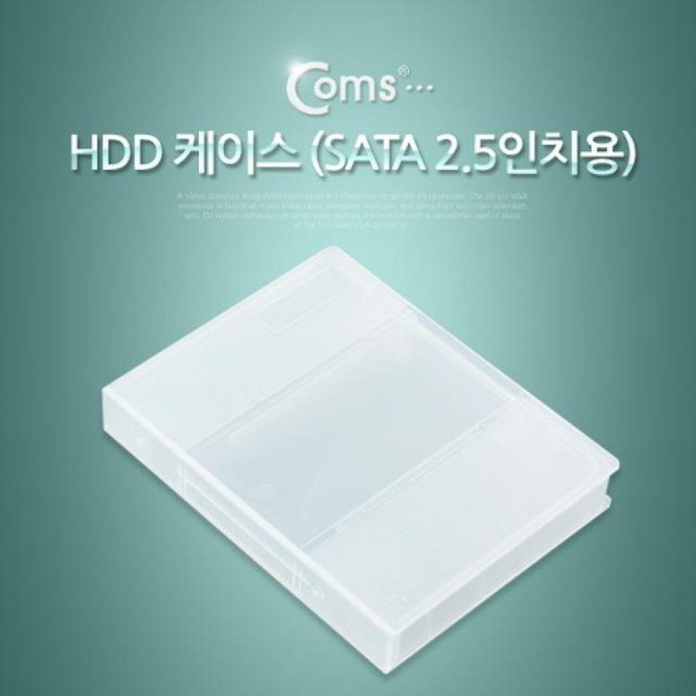 HDD 케이스 SATA 2.5in치용 White 외장하드케이스 컴퓨터용품 PC용품 컴퓨터악세사리 컴퓨터주변용품 네트워크용품 외장하드1tb ssd외장하드 외장하드2tb wd외장하드 외장하드500gb 외장하드4tb 씨게이트외장하드 외장하드 도시바외장하드 usb