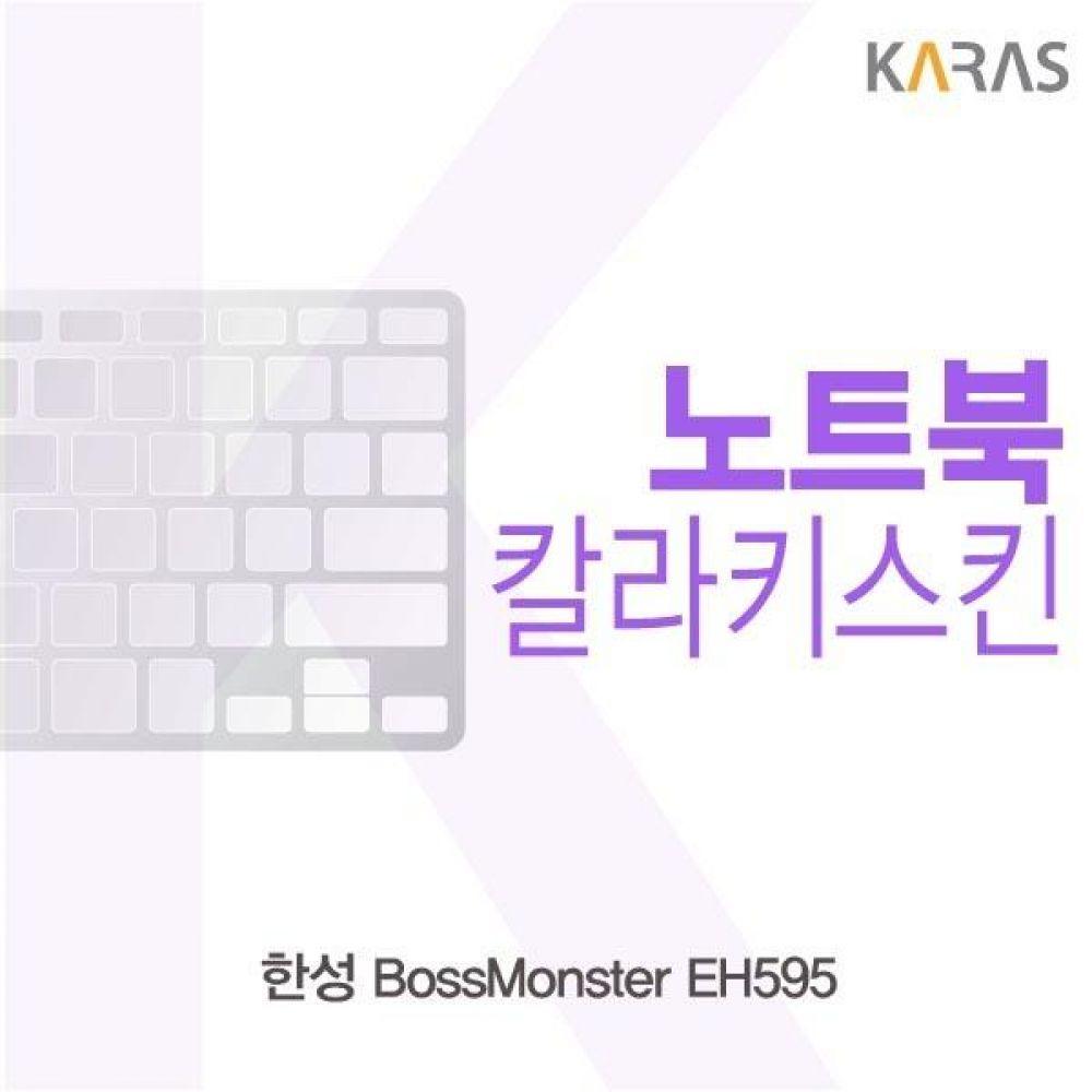 한성 BossMonster EH595 컬러키스킨 키스킨 노트북키스킨 코팅키스킨 컬러키스킨 이물질방지 키덮개 자판덮개