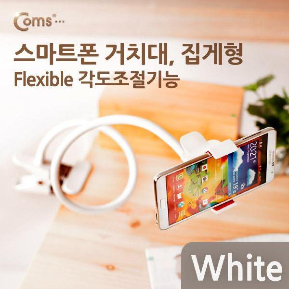 스마트폰 거치대  탁상 침대 거치  집게형 White . . . . . .