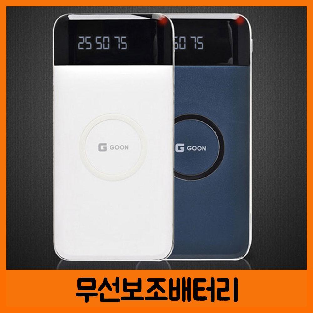 G-GOON 무선 보조배터리 WQB-10000 배터리 보조배터리 무선배터리 휴대폰용품 여행용품 무선보조배터리