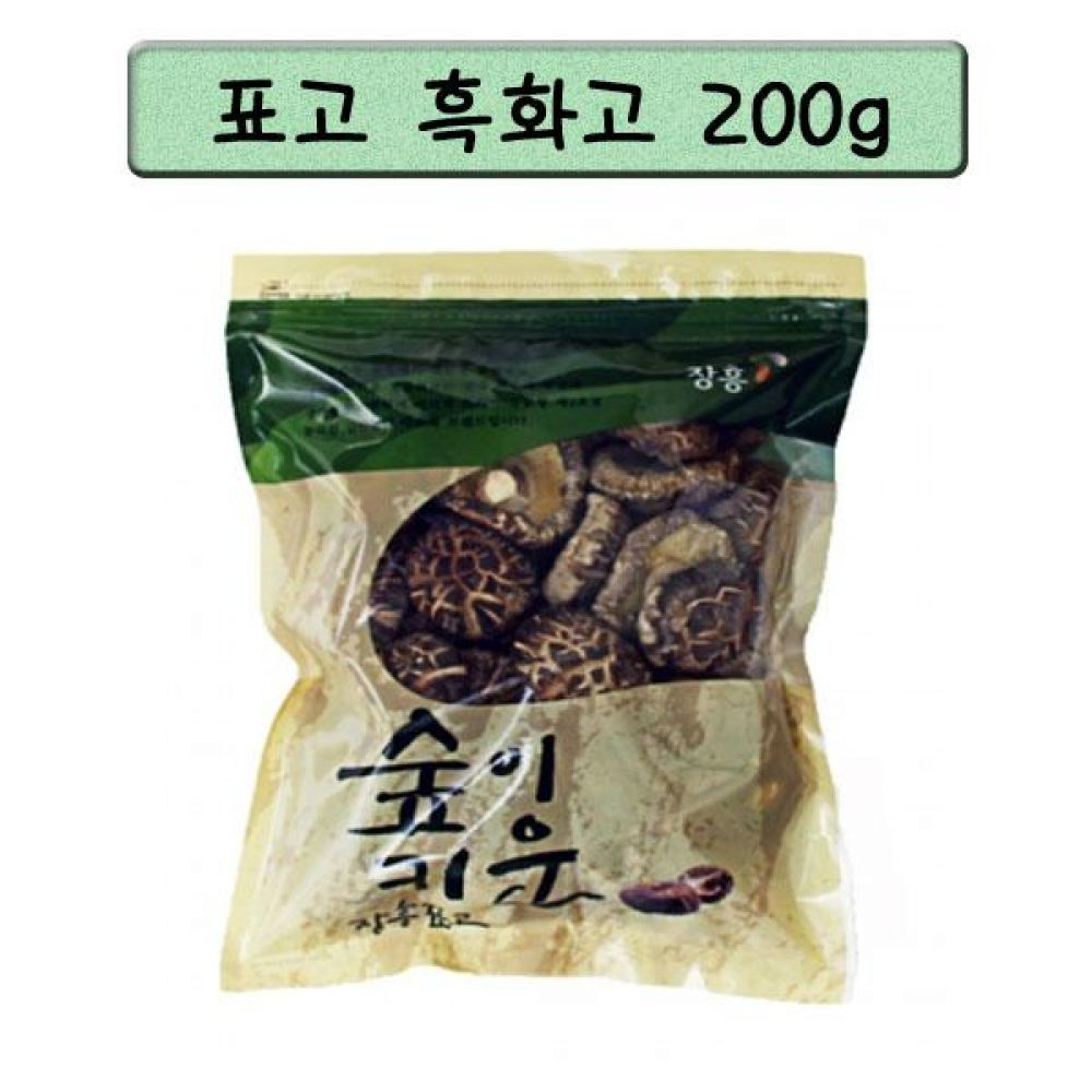 흑화고 200g 자연재배과정에서 이슬맞은 표고 식품 농산물 채소 표고버섯 흑화고표고버섯