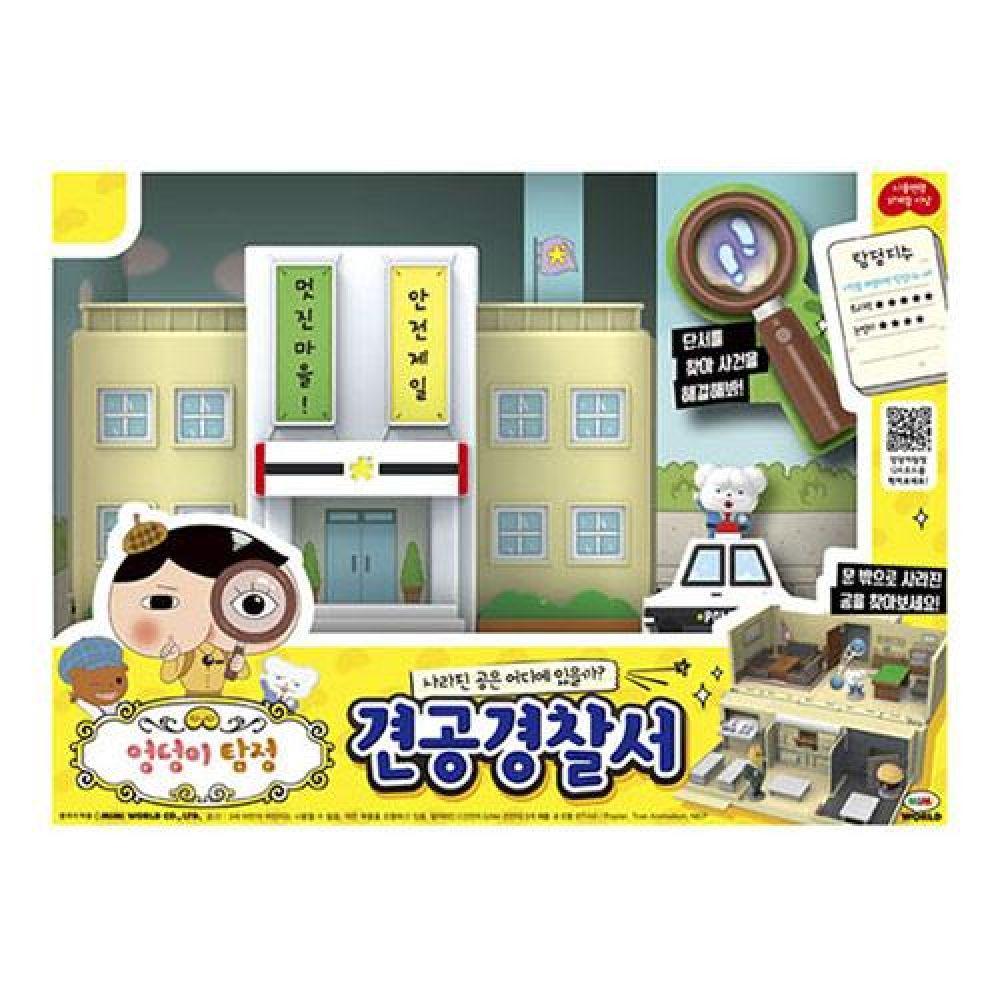 미미 엉덩이탐정 견공경찰서(93633) 장난감 완구 토이 남아 여아 유아 선물 어린이집 유치원