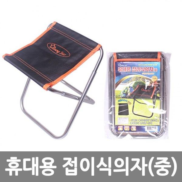 휴대용 접이식의자 캠핑 폴딩 체어(중)