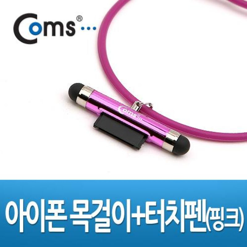 Coms IOS 스마트폰 터치펜 목걸이겸용 Pink