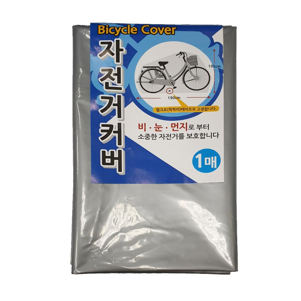 다회용 방수 방진 방설 자전거커버 덮개 자전거카바 방수덮개 덮게 커버 바이크