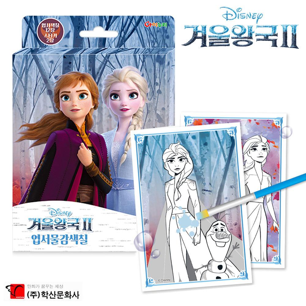 학산문화사 디즈니 겨울왕국 2 엽서 물감색칠 색칠놀이 색칠북 색칠공부 칼라북 미술놀이