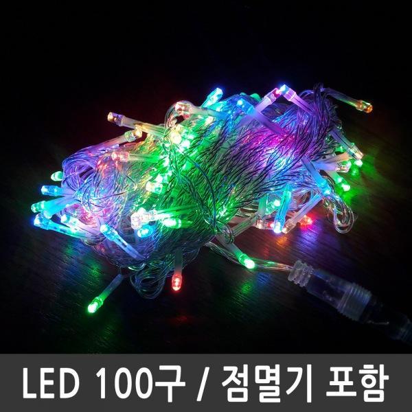 LED트리전구 100구 컬러혼합 투명선 크리스마스전구 LED트리전구 트리전구 LED100구 앵두전구 앵두전구100구