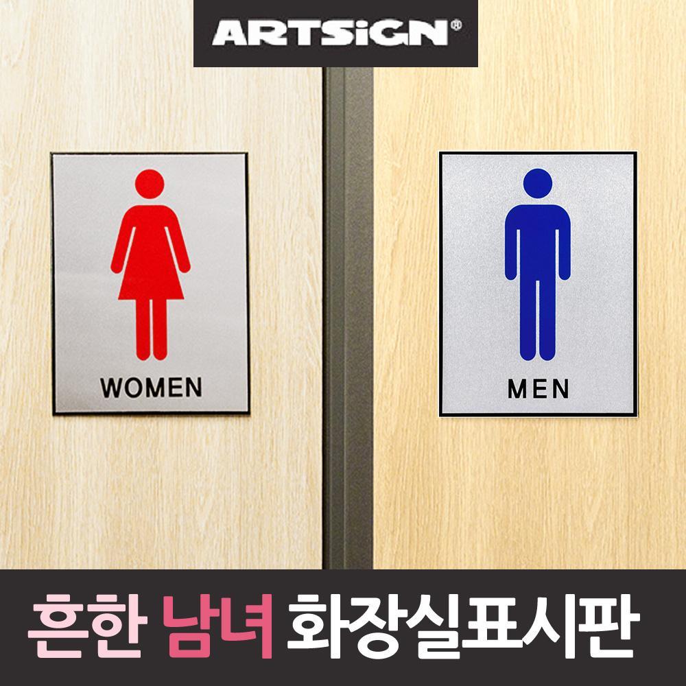 아주흔한 남녀 화장실 표시판 남자화장실 여자화장실 화장실표시 표지판 안내판