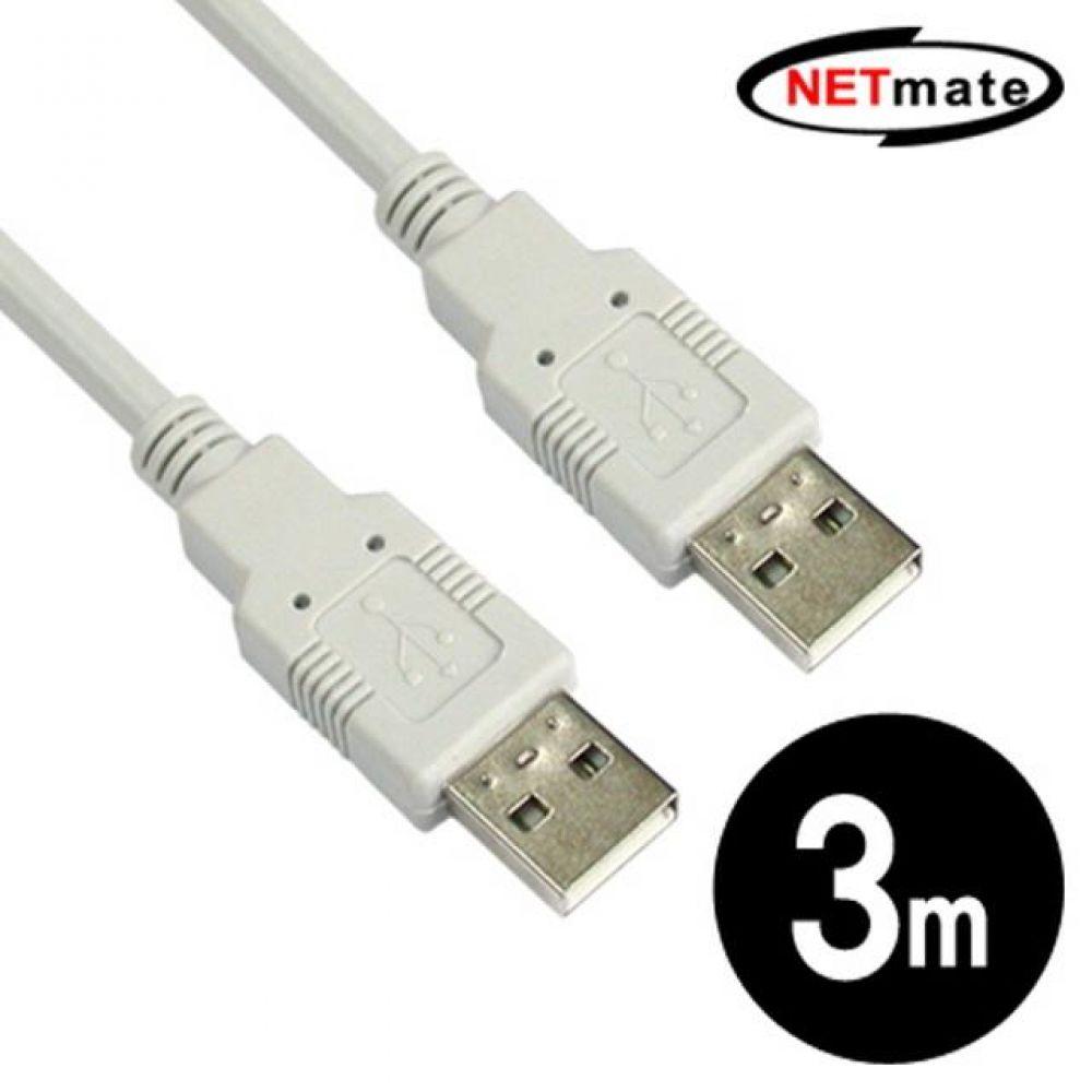 넷메이트 USB2.0 A-A 케이블 3M 컴퓨터용품 PC용품 컴퓨터악세사리 컴퓨터주변용품 네트워크용품 usb연장케이블 usb충전케이블 usb선 5핀케이블 usb허브 usb단자 usbc케이블 hdmi케이블 데이터케이블 usb멀티탭