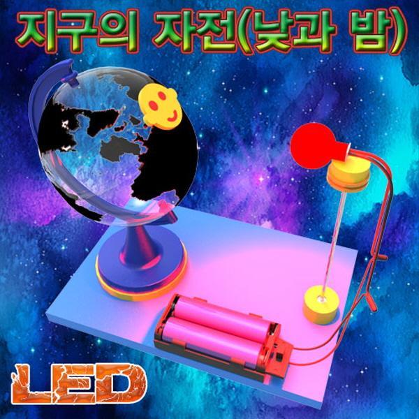 LED 지구의 자전(낮과 밤) 5인용 과학교구 두뇌발달 DIY 과학키트 만들기 향앤미