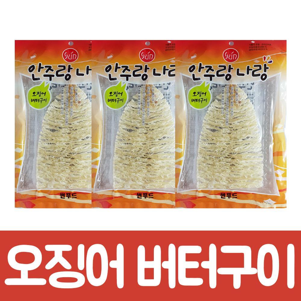 썬푸드) 버터구이 오징어 20g x 10개 간식 마른 안주 자반 안주도매