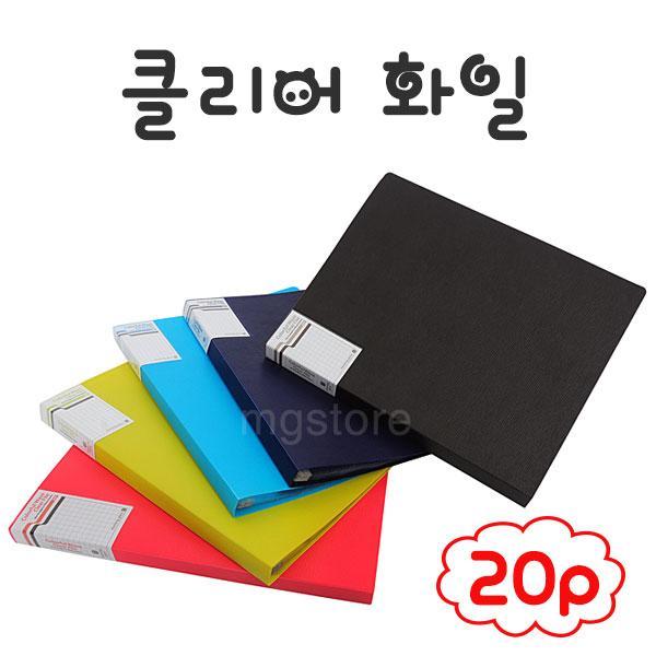 3500 A4 컬러풀웨이브 20P 모닝글로리 파일 바인더 속지 클리어화일