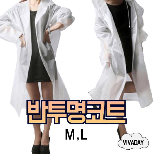 W06 반투명 코트 우의 우비 레인코트 우의 비 비옷 여름철 장마 장마비옷 여성우의 남성우의