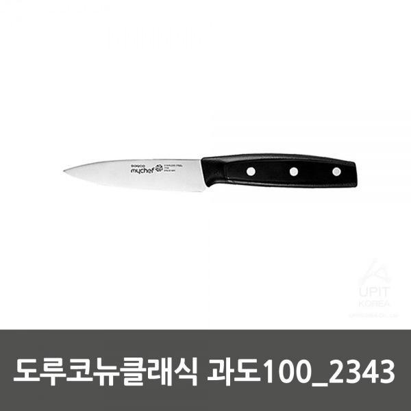 몽동닷컴 도루코뉴클래식 과도100_2343 생활용품 잡화 주방용품 생필품 주방잡화