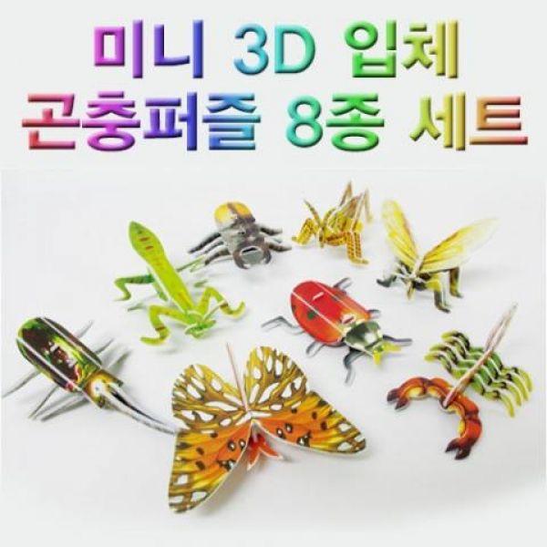 미니 3D 입체 곤충퍼즐 8종 세트 과학교구 두뇌발달 DIY 과학키트 만들기 향앤미