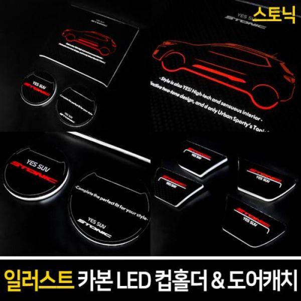 일러스트 카본 LED컵홀더도어캐치_스토닉 자동차용품 LED자동차용품 자동차인테리어 자동차컵홀더 자동차도어캐치