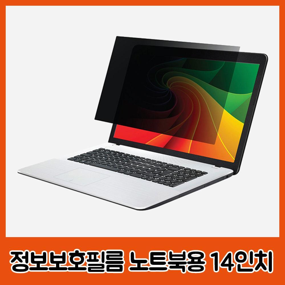 정보보호필름 노트북용 14인치 310x175 정보보호 모니터정보보호 정보보호필름 모니터보호 컴퓨터액세서리 노트북액세서리