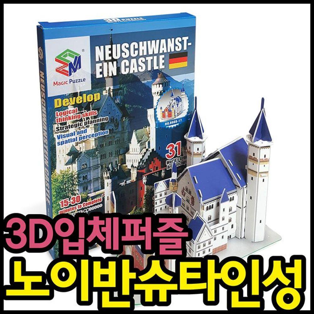 3D입체퍼즐 노이반슈타인성 유치원 초등학교입학선물 퍼즐 입체퍼즐 3d퍼즐 어린이집선물 유치원선물 입학선물 단체선물 신학기입학선물 선물세트 종이퍼즐
