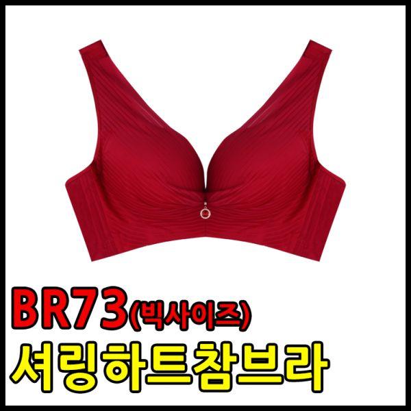 BR73 셔링하트참브라 빅사이즈 빅사이즈브라 빅사이즈 임산부 임부브라 빅브라 큰속옷 언더웨어
