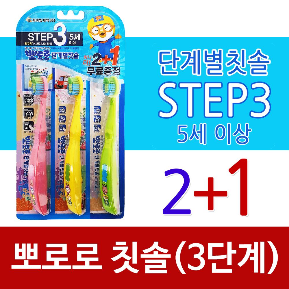 KM 뽀로로 (단계별 칫솔 STEP3) 3p 어린이 5세이상 뽀로로칫솔 단계별칫솔 아동칫솔 어린이칫솔 뽀로로단계별칫솔 아동용칫솔 유치원칫솔 어린이양치 아동양치용품 어린이구강용품