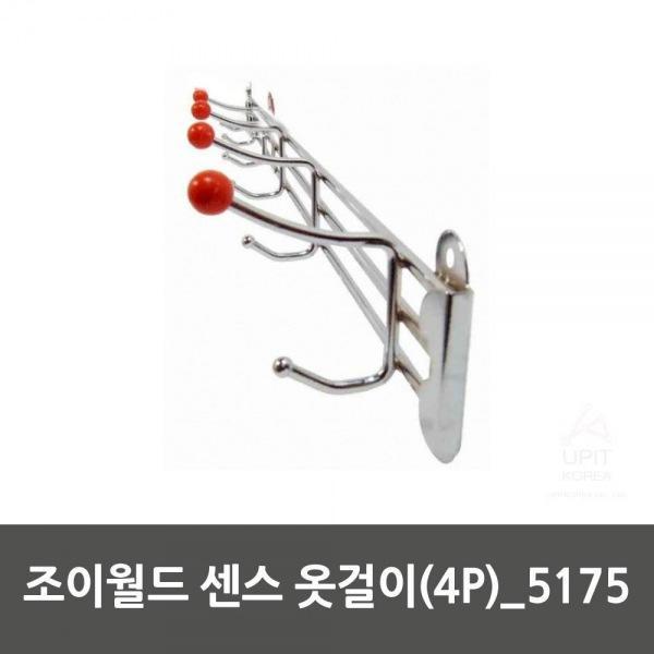 몽동닷컴 조이월드 센스 옷걸이(4P)_5175 생활용품 잡화 주방용품 생필품 주방잡화