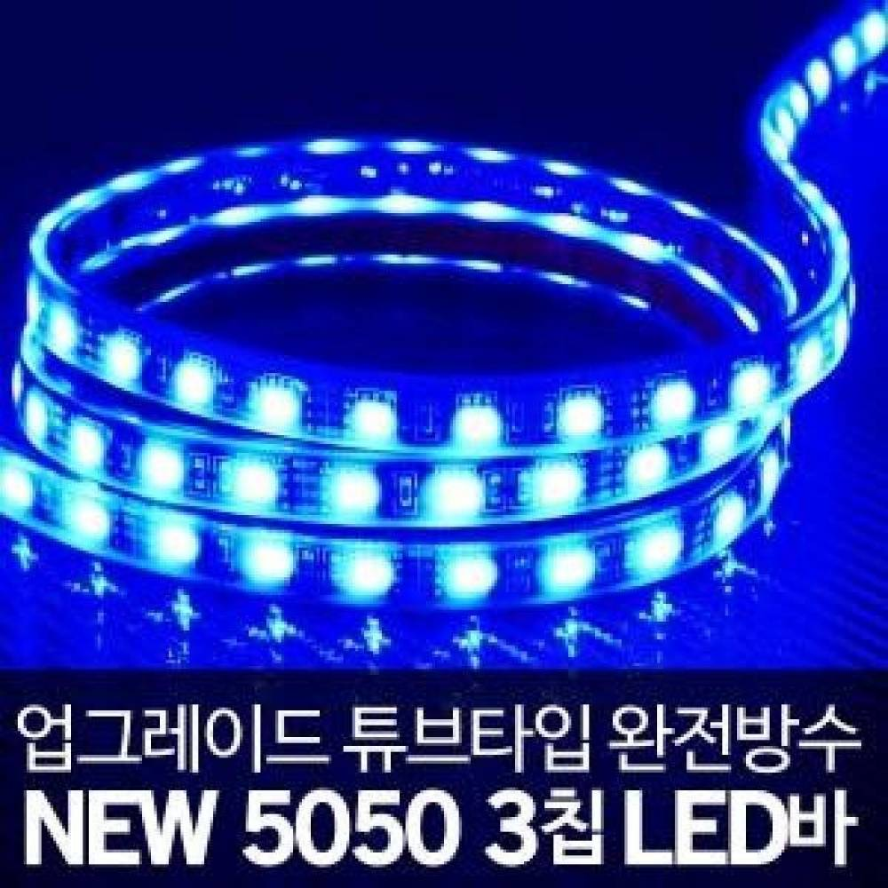 (튜브타입)12V-24V NEW 5050 3칩 LED바 블루LED - (10cm단위) 5050LED칩램프바 LED바 3528 칩램프 에폭시 12v 24v 실내등 풋등 미등 도어등 번호판등 전구 라이트전구 라이트 무드등 자동차용품