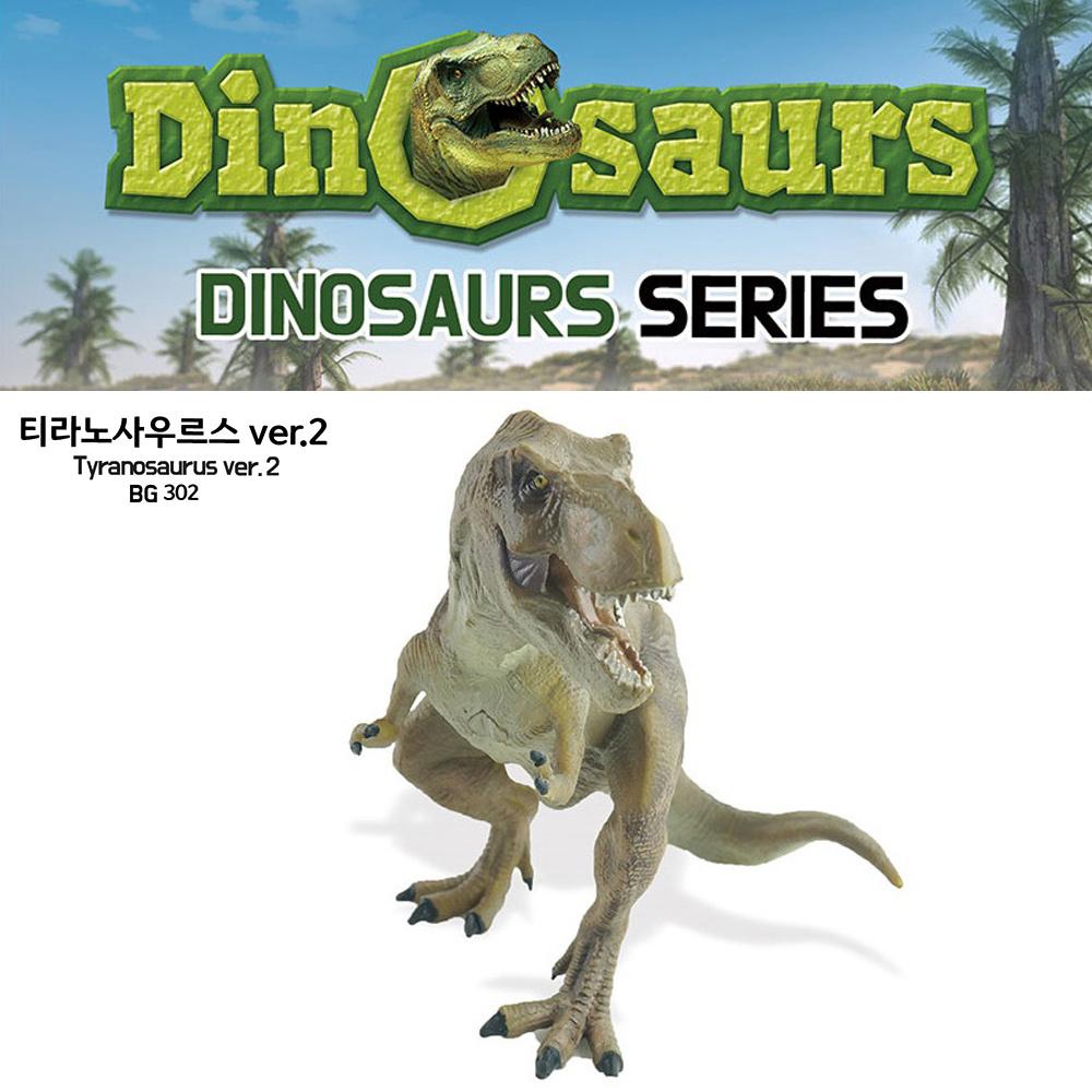 다이노소어 티라노사우르스-2 302 공룡 공룡모형 공룡모형 공룡 모형완구 공룡완구 장난감