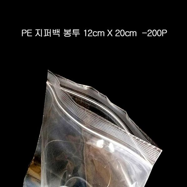 프리미엄 지퍼 봉투 PE 지퍼백 12cmX20cm 200장 pe지퍼백 지퍼봉투 지퍼팩 pe팩 모텔지퍼백 무지지퍼백 야채팩 일회용지퍼백 지퍼비닐 투명지퍼