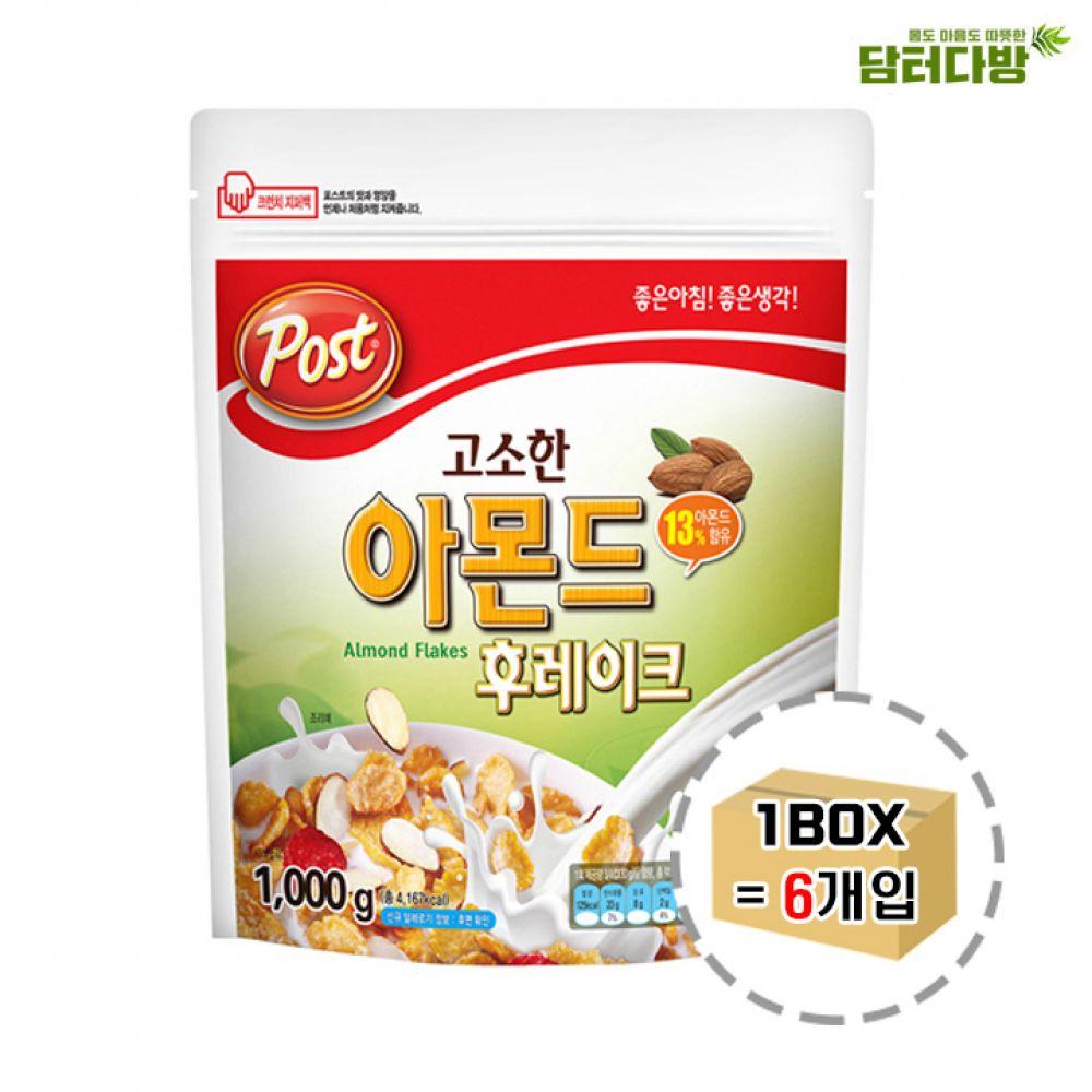 동서식품 포스트 아몬드후레이크 1kg 1BOX(6개입) 동서식품 아몬드후레이크 시리얼 맛있는시리얼 동서아몬드후레이크 포스트아몬드후레이크 아몬드후레이크시리얼