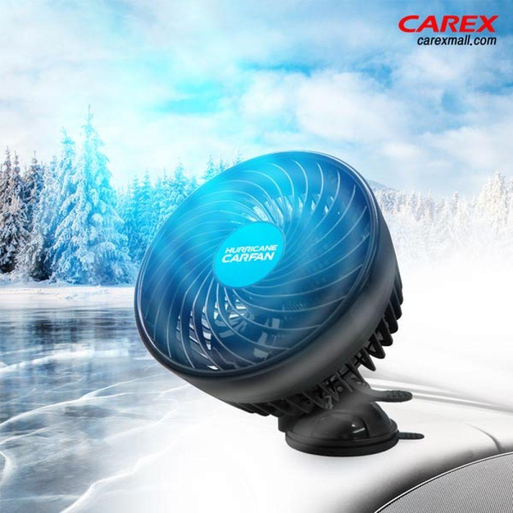 허리케인 카팬 12V 흡착형 선풍기 카선풍기 듀얼카팬 듀얼카팬 카팬 차량선풍기 카선풍기 선풍기
