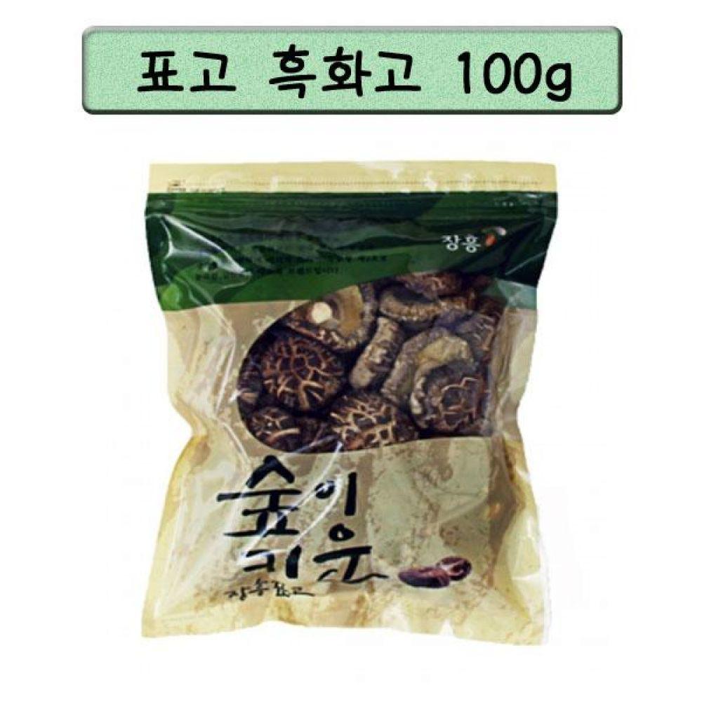흑화고100g 자연재배과정에서 이슬 맞은 표고 식품 농산물 채소 표고버섯 흑화고표고버섯
